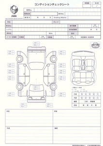 中古車の状態図(出品票、コンディションチェックシート)