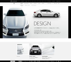 LEXUSのウェブサイト